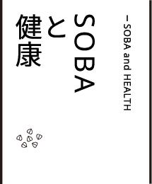 SOBA and HEALTH | SOBAと健康