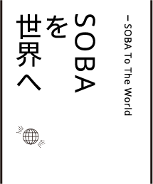 SOBA To The World | SOBAを世界へ